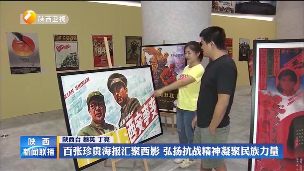 百张珍贵海报汇聚西影 弘扬抗战精神凝聚民族力量
