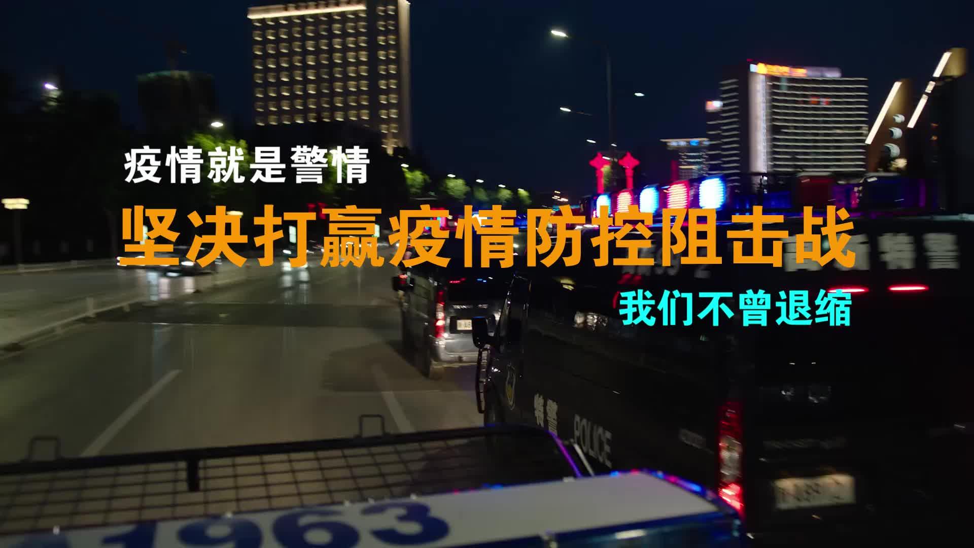 【疫情之下有真情】西安市公安局发布MV《最美是你》