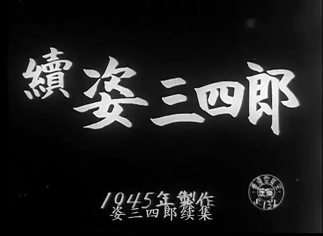 姿三四郎(续集)
