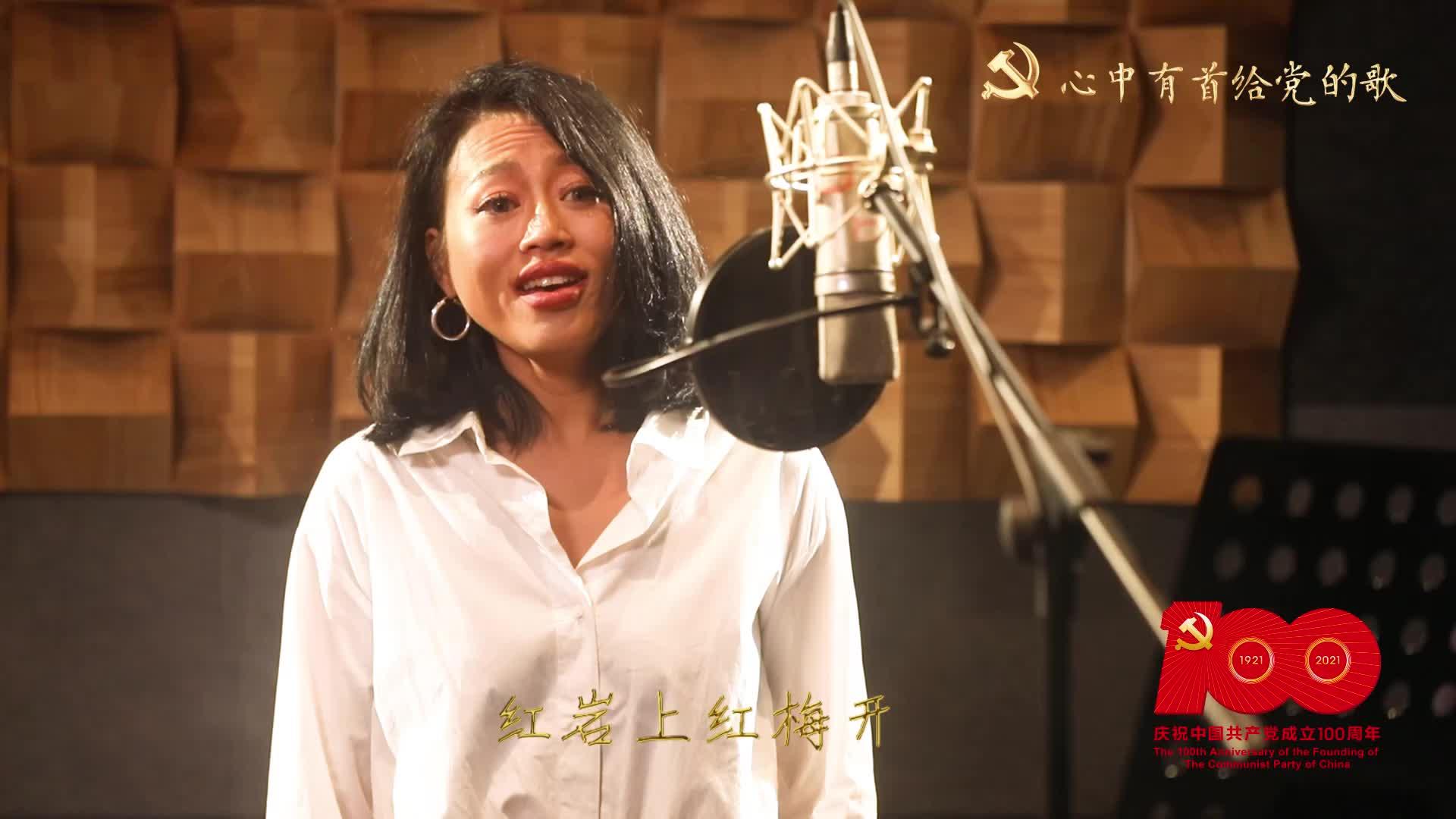 """《红梅赞》——""""心中有首给党的歌""""系列MV"""