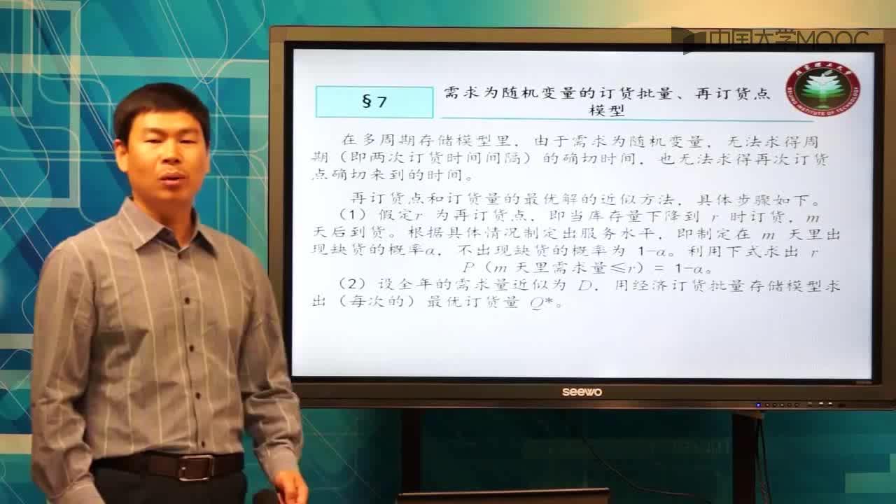 北京理工大学管理运筹学:第66讲