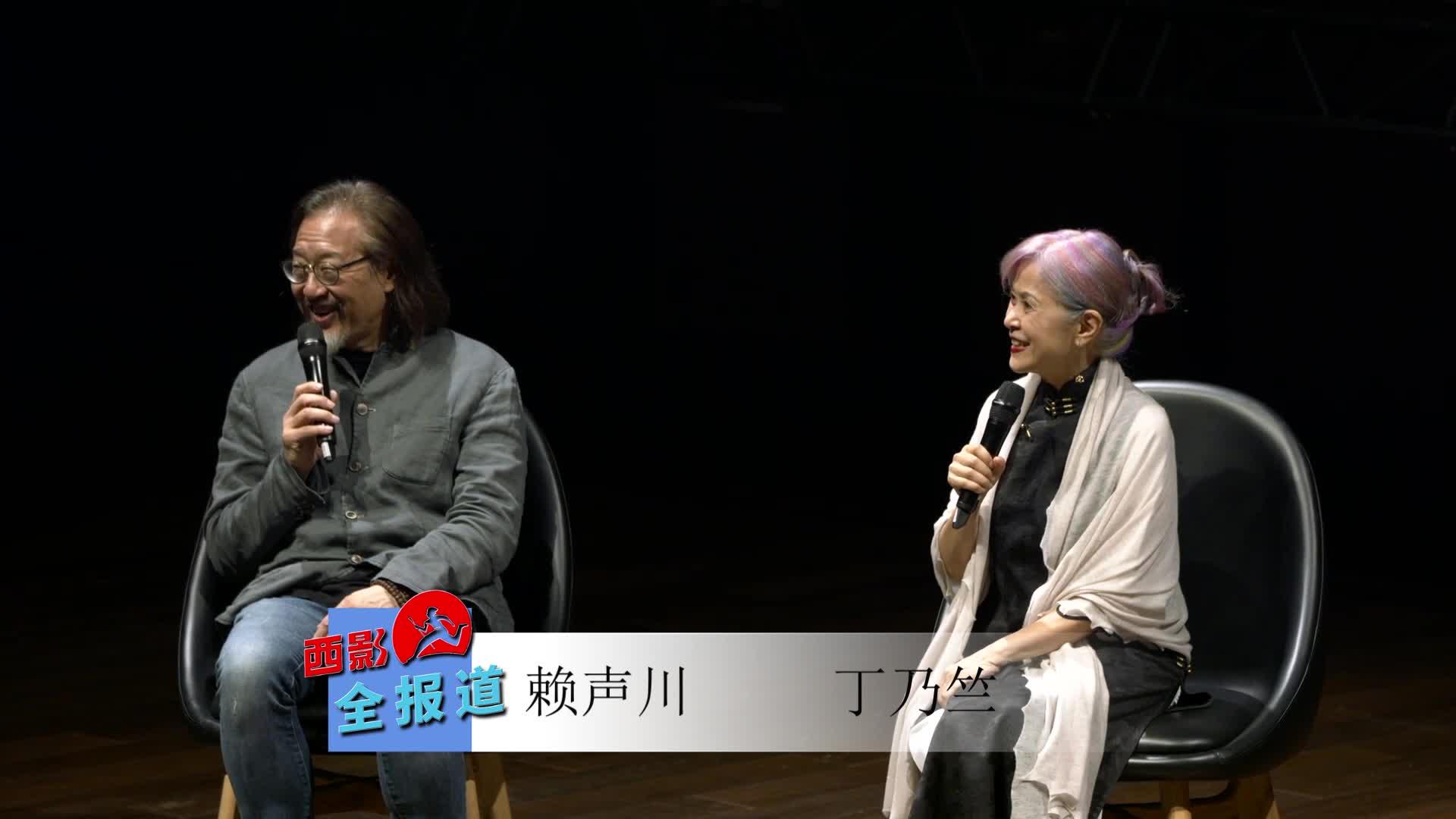 著名华人戏剧家赖声川,上剧场CEO丁乃竺女士的粉丝分享会