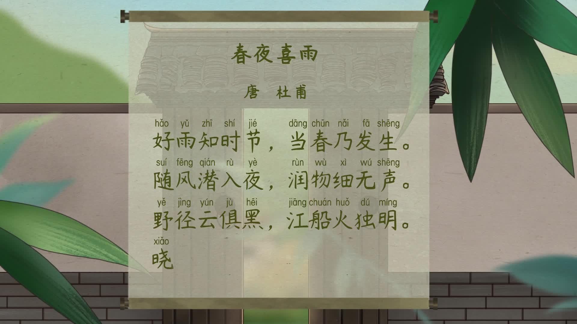 《小学古诗》98春夜喜雨-唐 杜甫