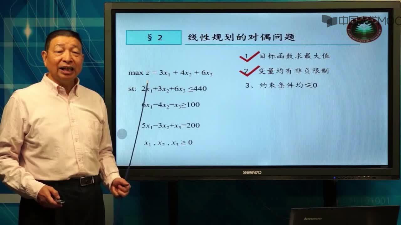 北京理工大学管理运筹学:第34讲