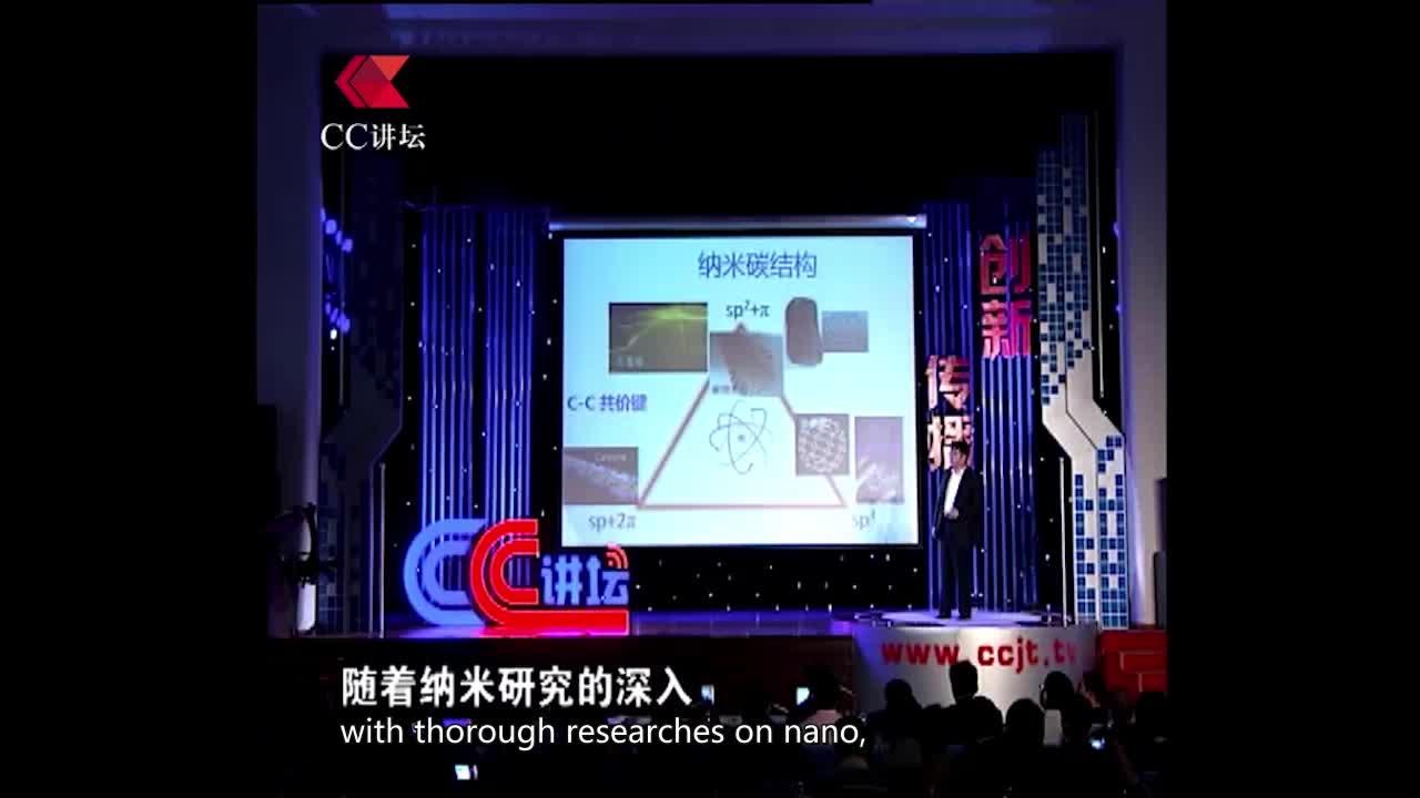 CC讲坛(科技):魏飞《架起通往太空的天梯》