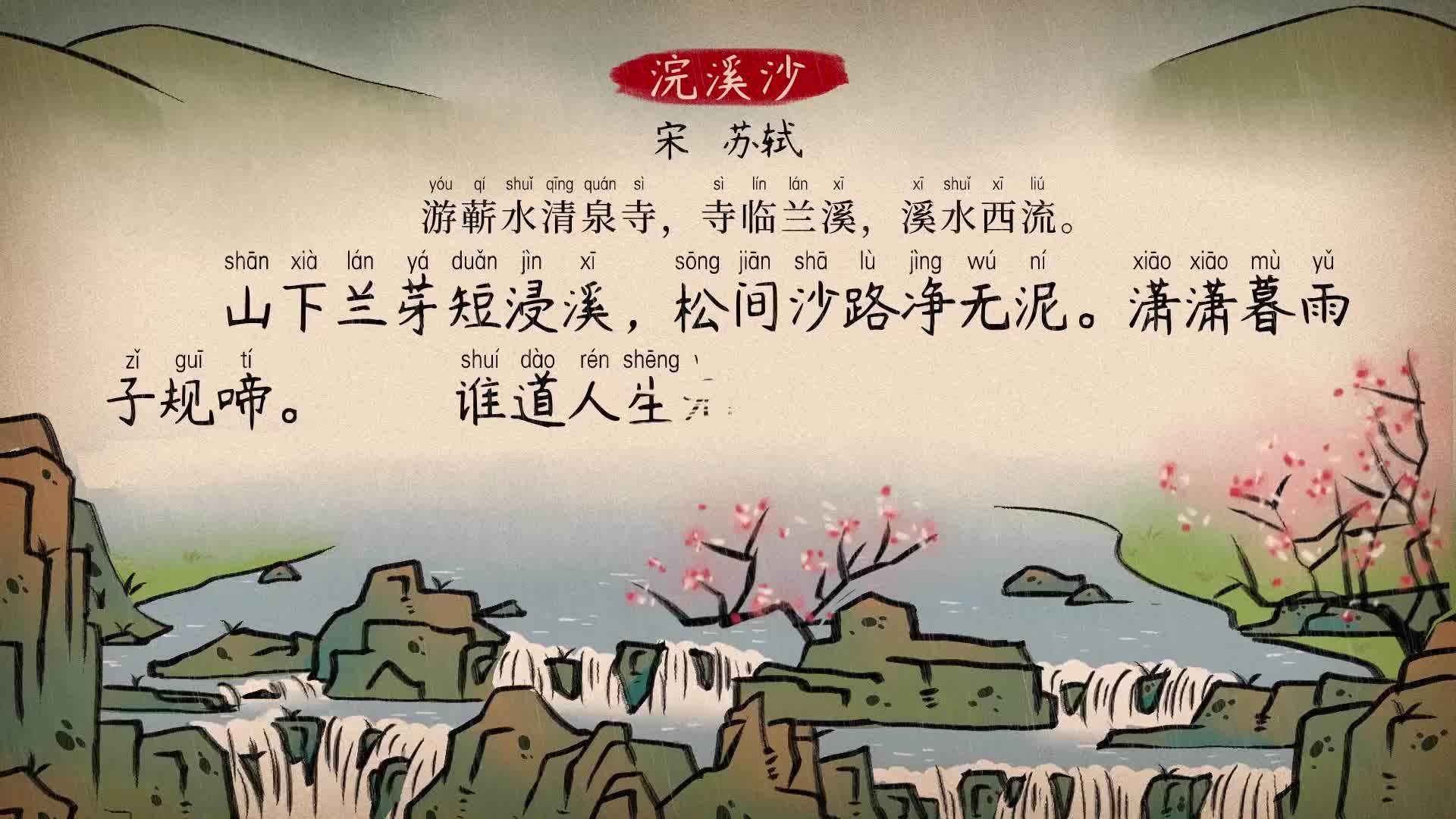 《小学古诗》109浣溪沙-宋 苏轼