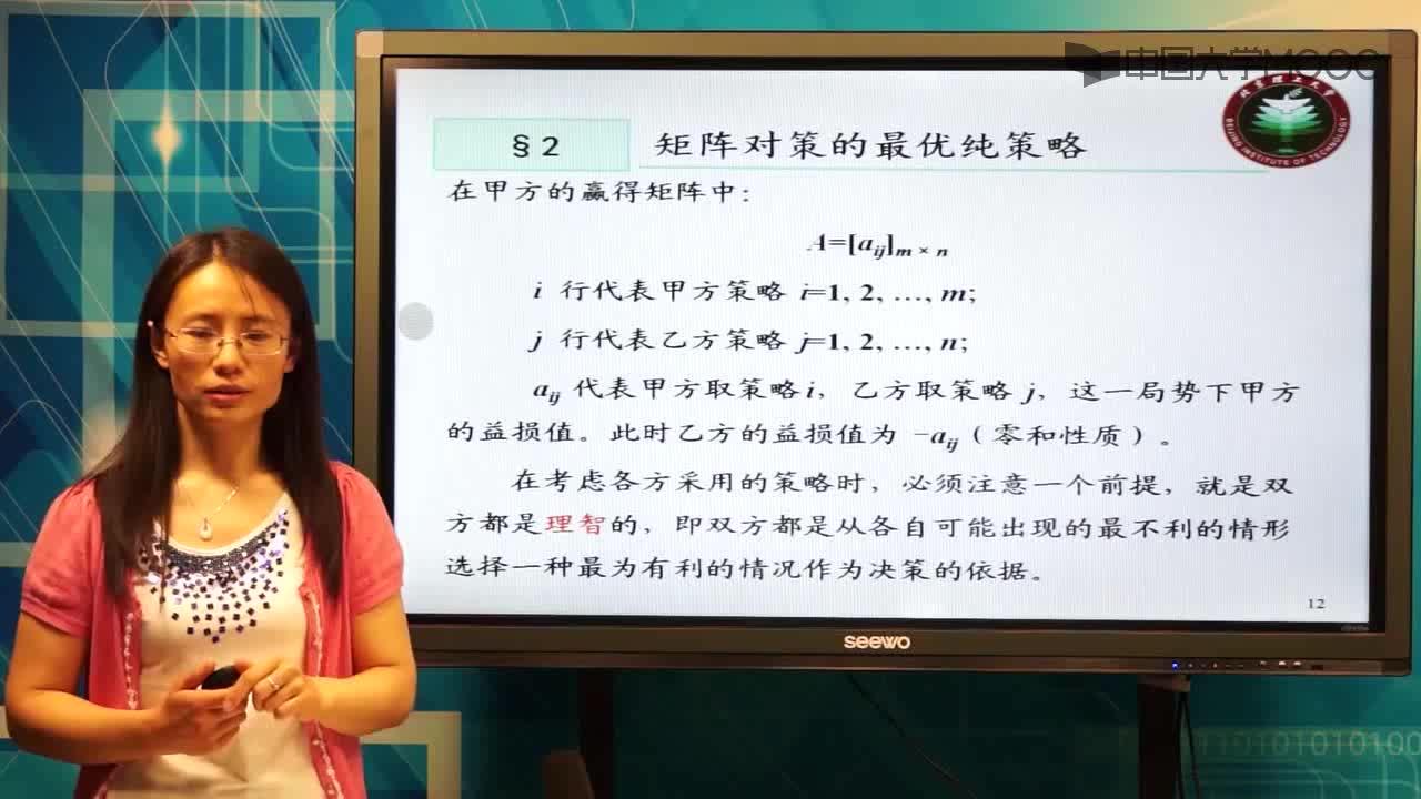北京理工大学管理运筹学:第80讲