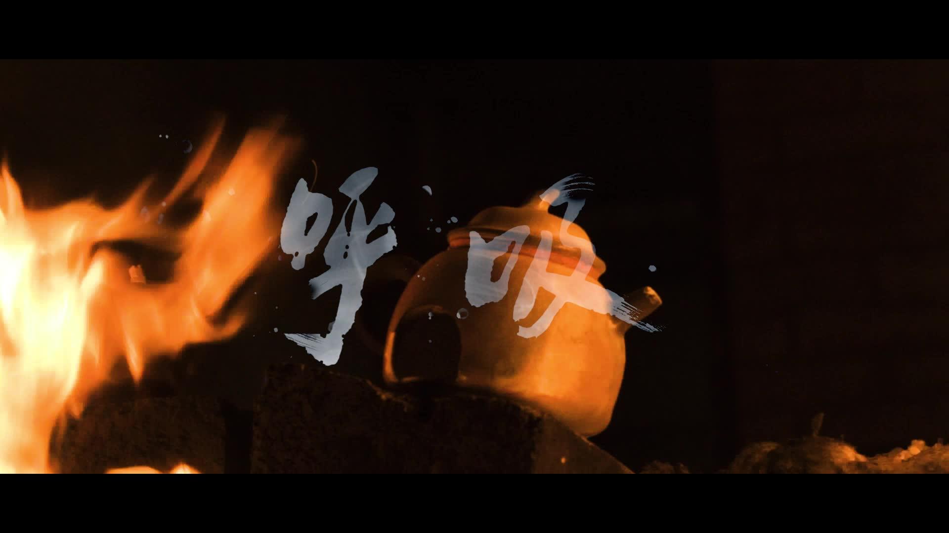 「预告片」柴烧匠人九烧