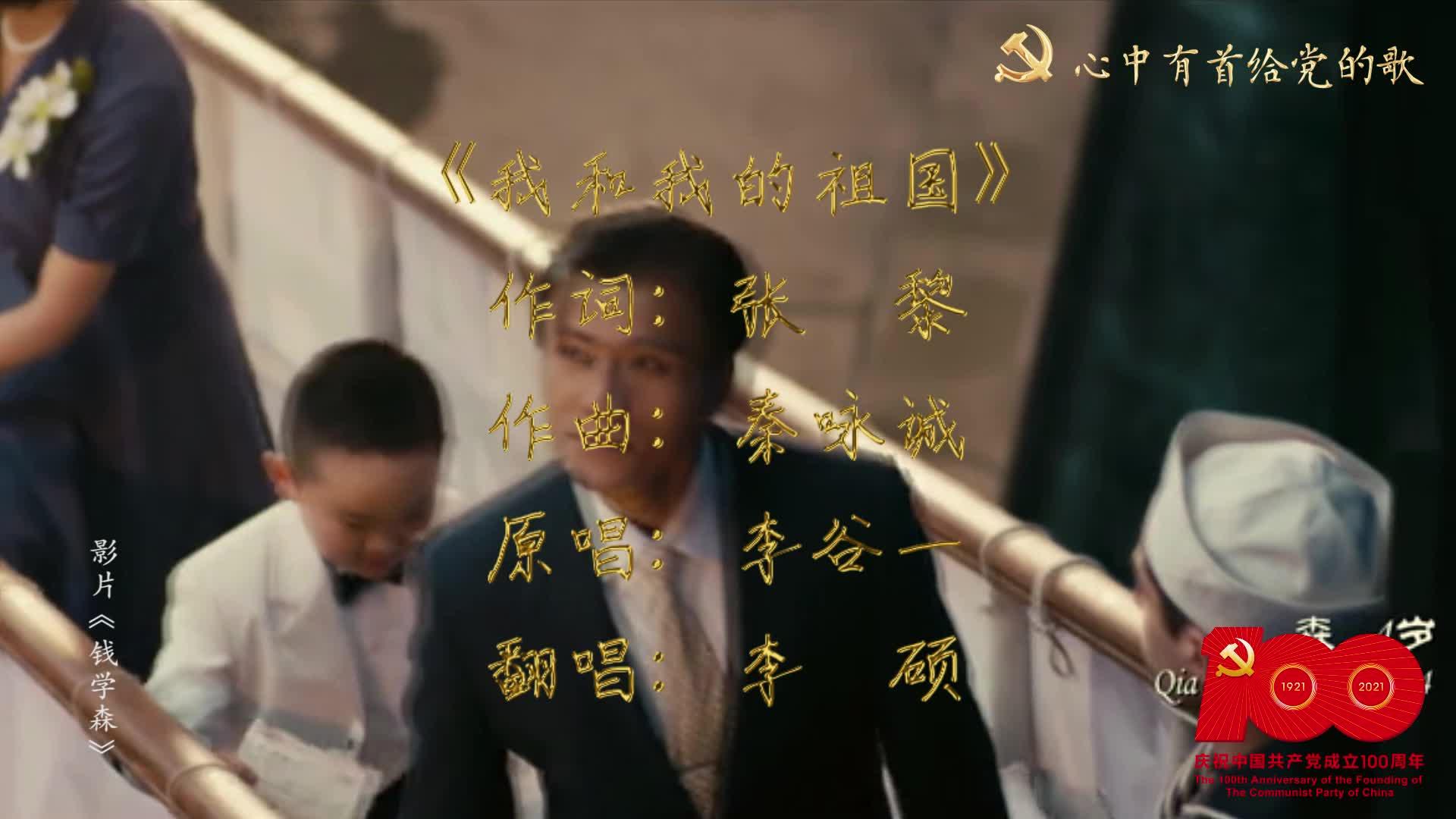 """《我和我的祖国》——""""心中有首给党的歌""""系列MV"""