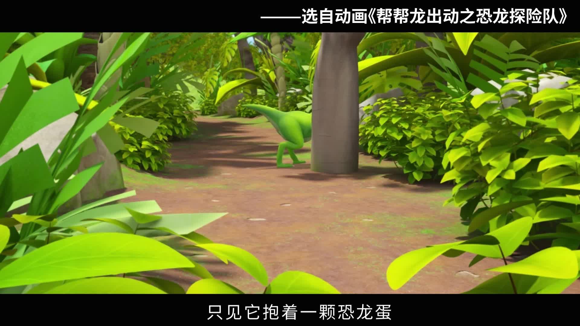 《科学嘻游记》 第25集 认识几种特殊的恐龙