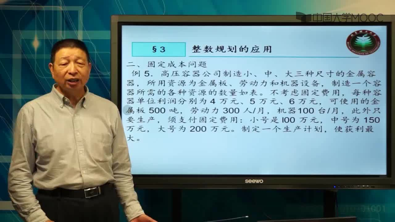 北京理工大学管理运筹学:第46讲