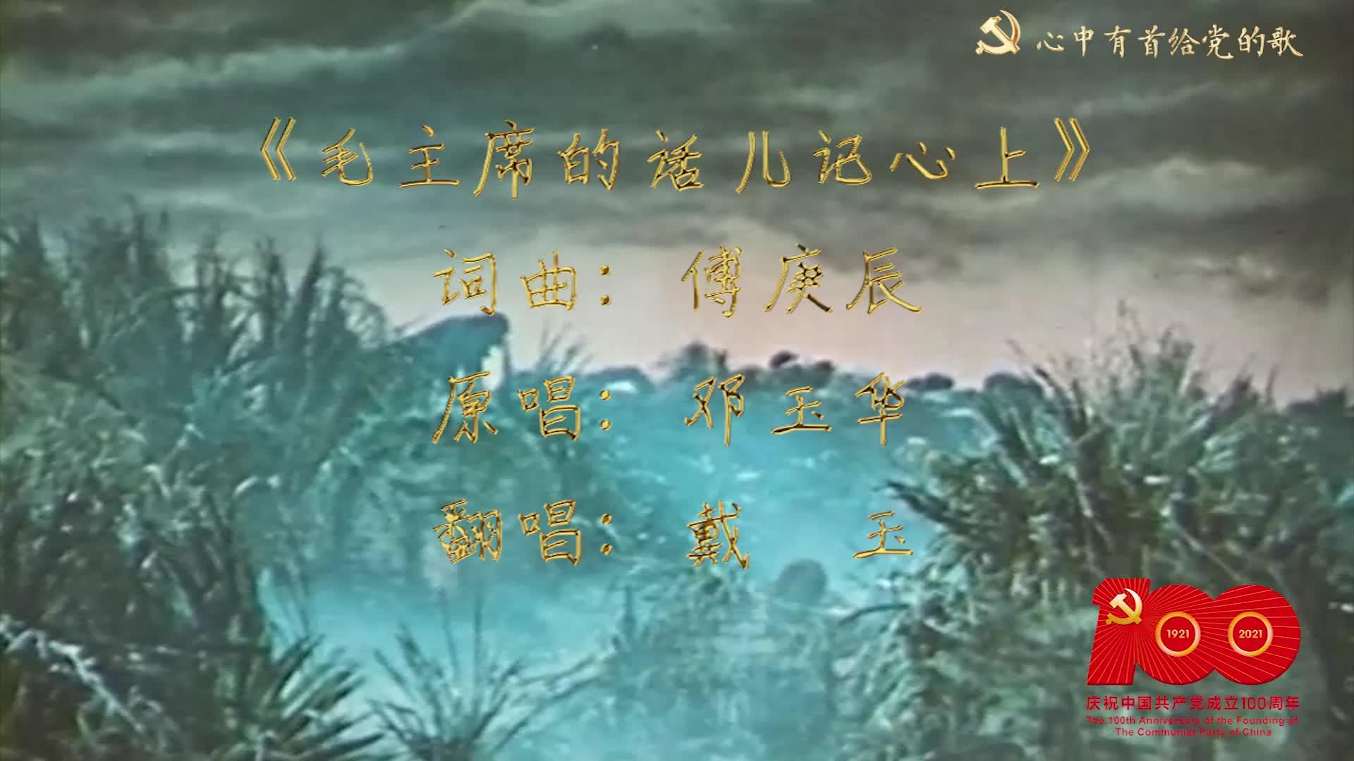 """《毛主席的话儿记心上》——""""心中有首给党的歌""""系列MV"""