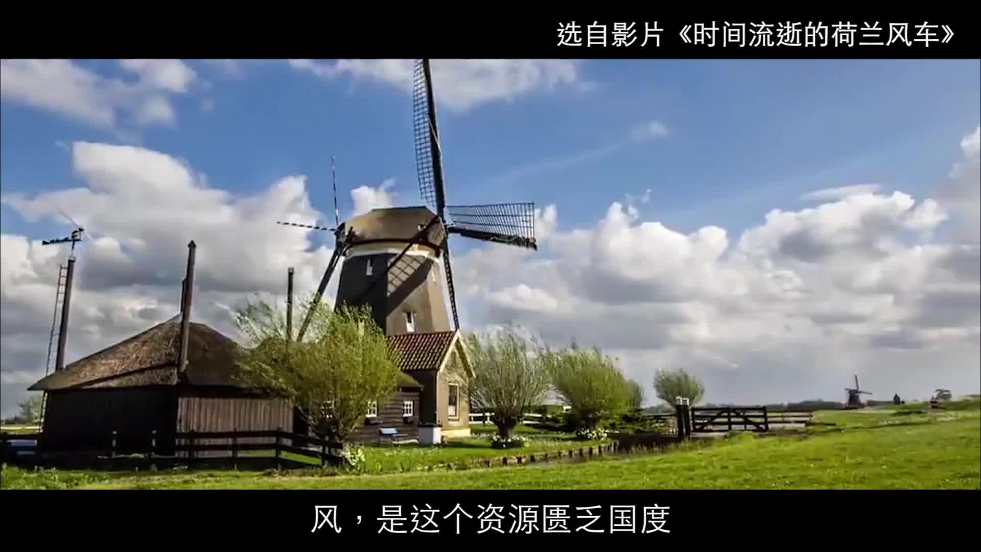 《物理大师》27密度与人类生活-郁金香国的风车