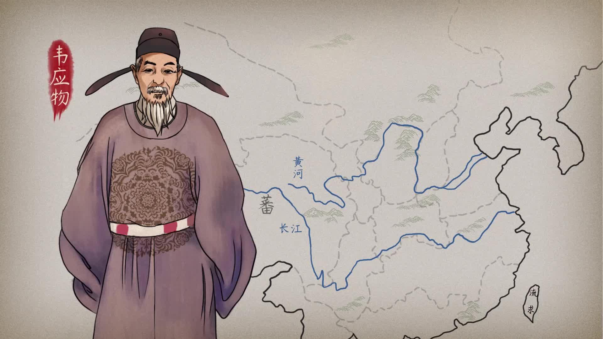 《小学古诗》38滁州西涧-唐 韦应物