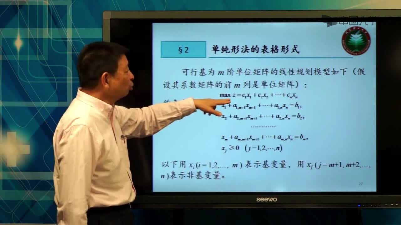 北京理工大学管理运筹学:第20讲