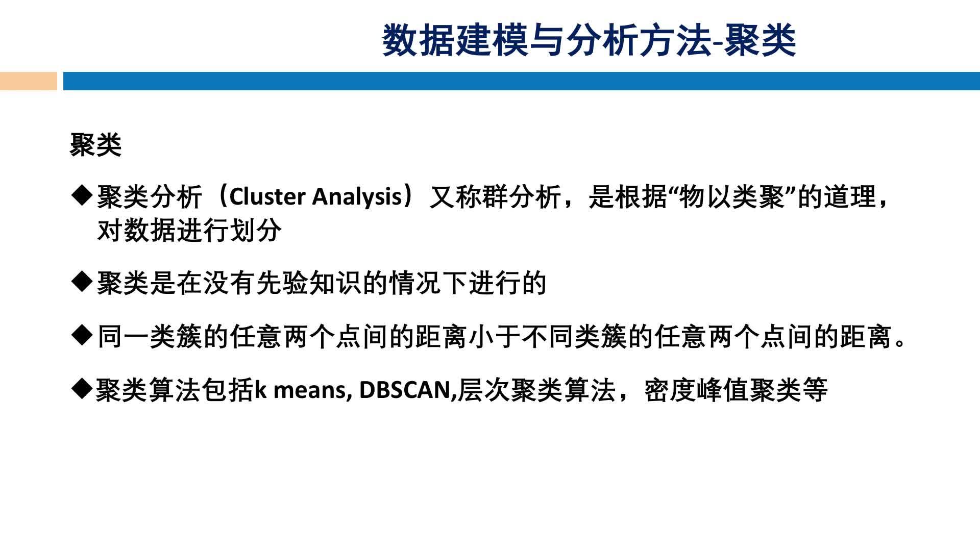 北京理工大学慕课——袁汉宁:大数据分析(四)