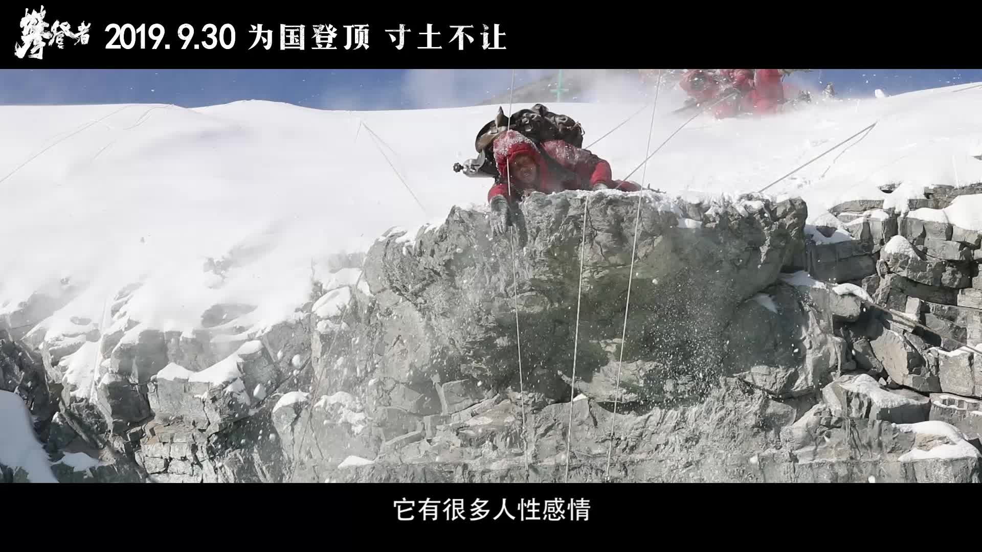 《攀登者》情感特辑