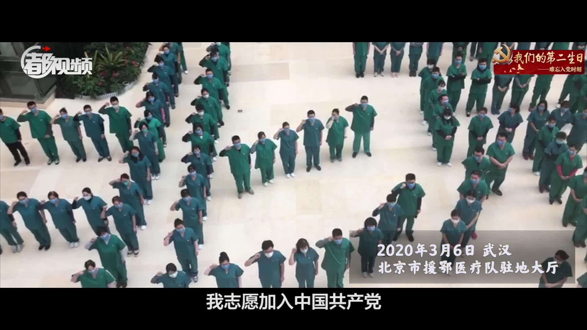 我们的第二生日|95后护士驰援武汉65天,战疫一线火线入党