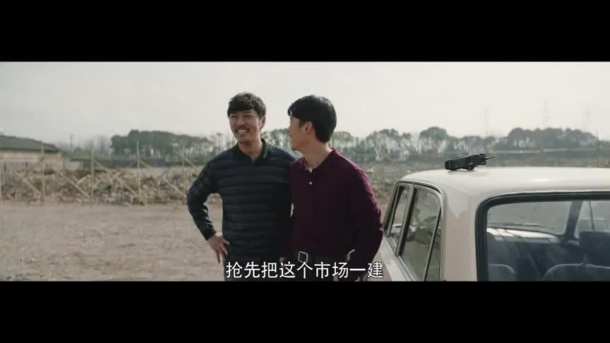《大江大河2》 预告片(1)