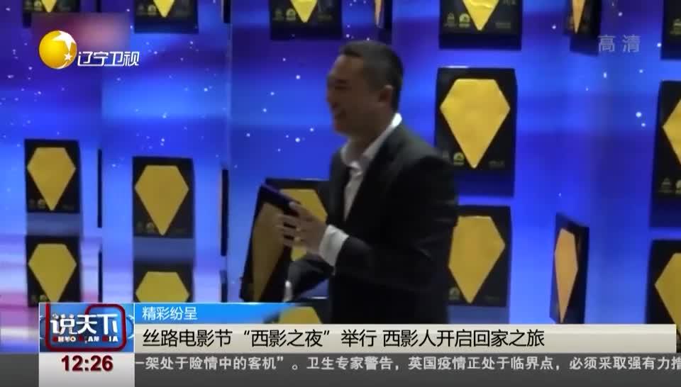 """辽宁卫视:丝路电影节""""西影之夜""""举行 西影人开启回家之旅"""