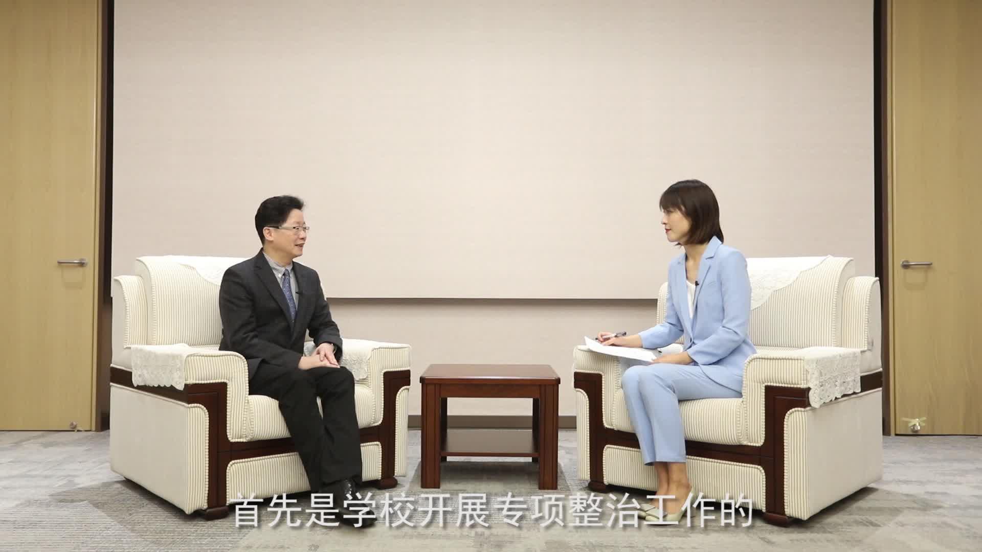 视频微访谈 |西安工业大学党委书记刘卫国谈深化违规收送礼金问题专项整治
