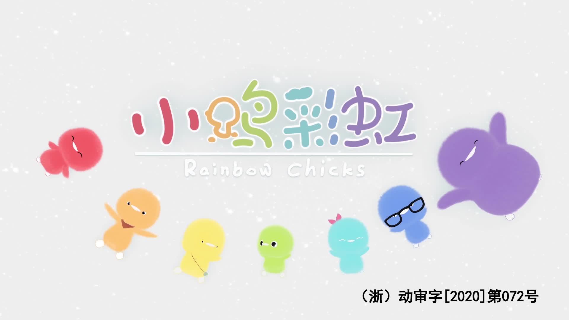 《小鸡彩虹》第八季 01神秘宝藏