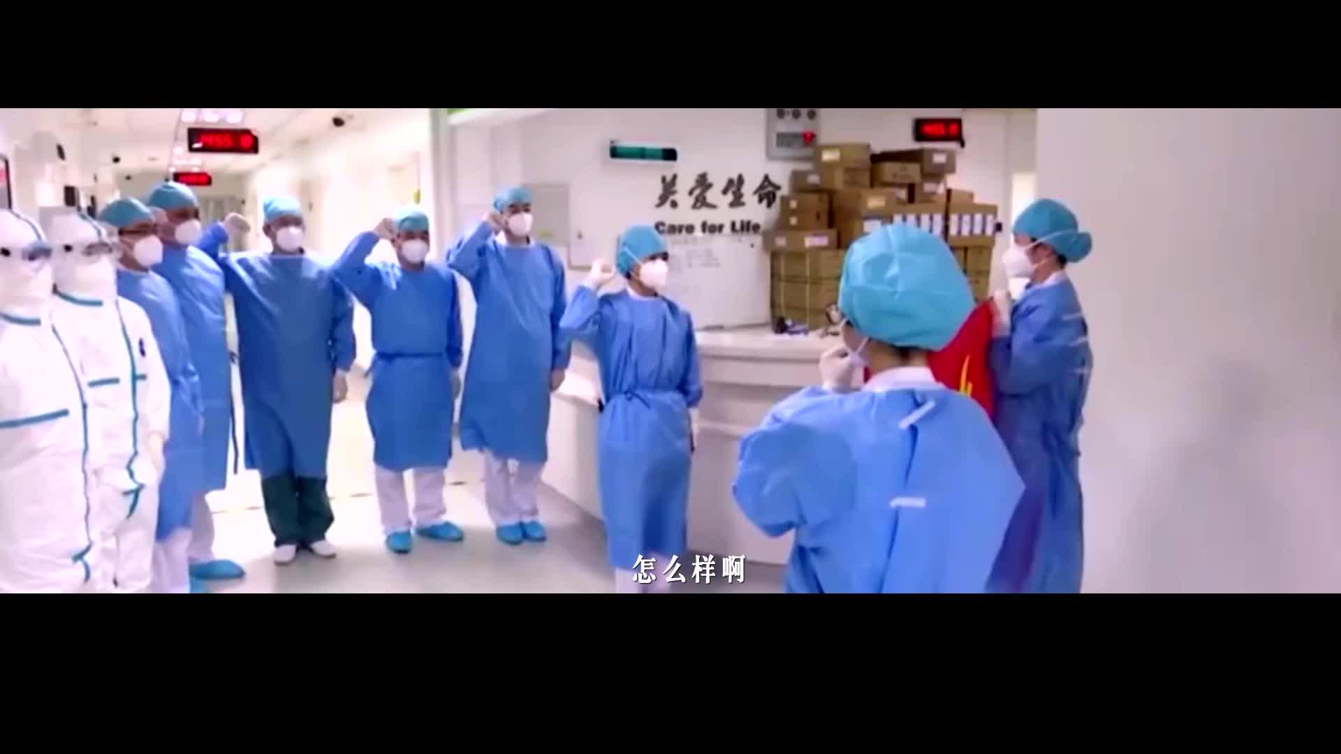 【疫情之下有真情】公益MV 《不是不见 生命永远 》