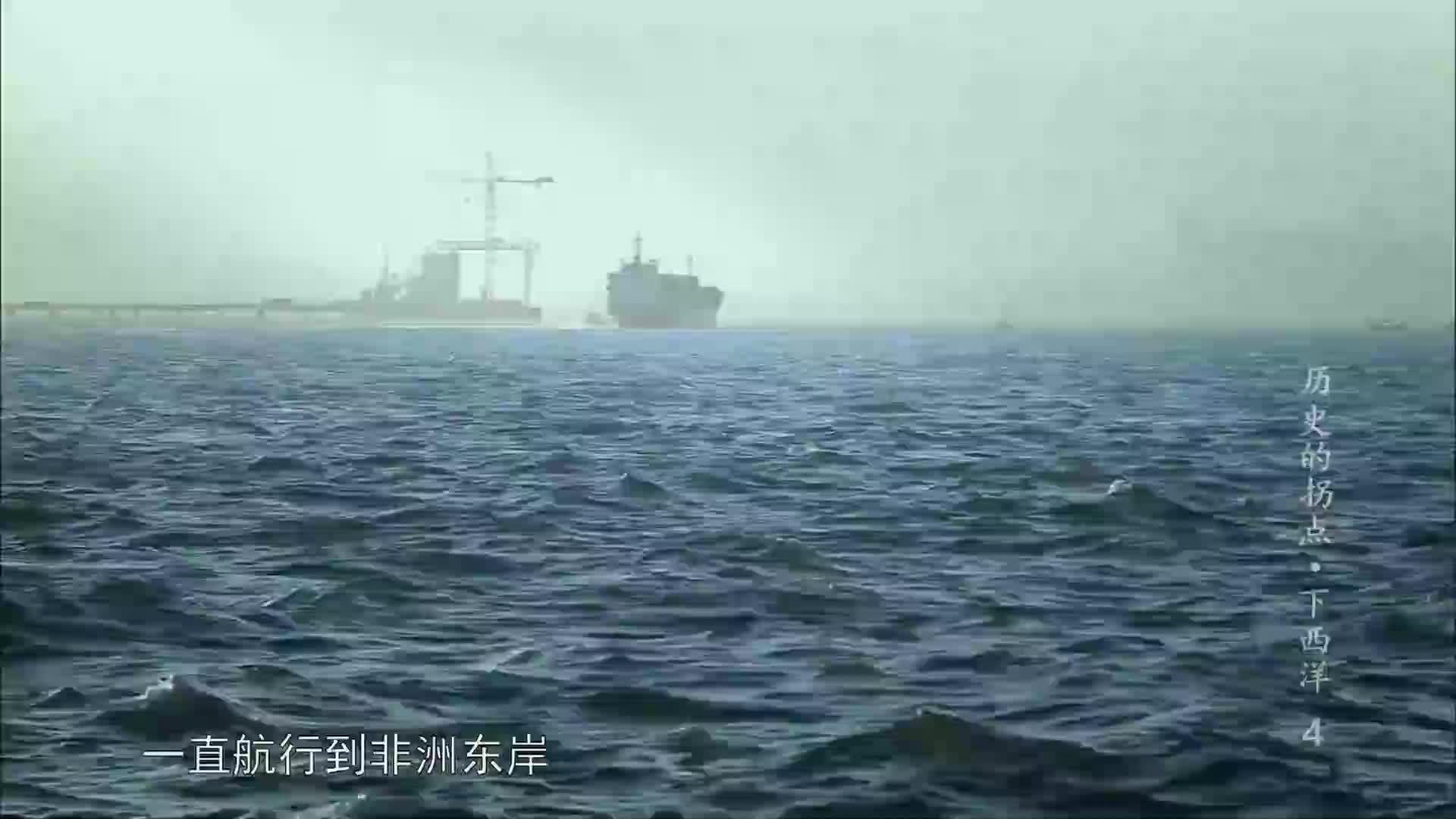 下西洋第四集(1)朱元璋开始实行海禁政策