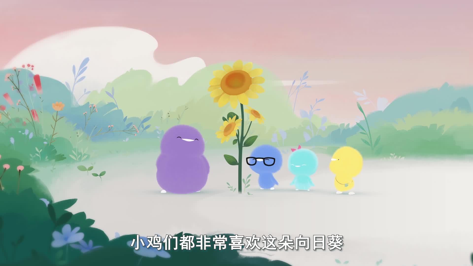 《小鸡彩虹》 第五季 17我爱小花