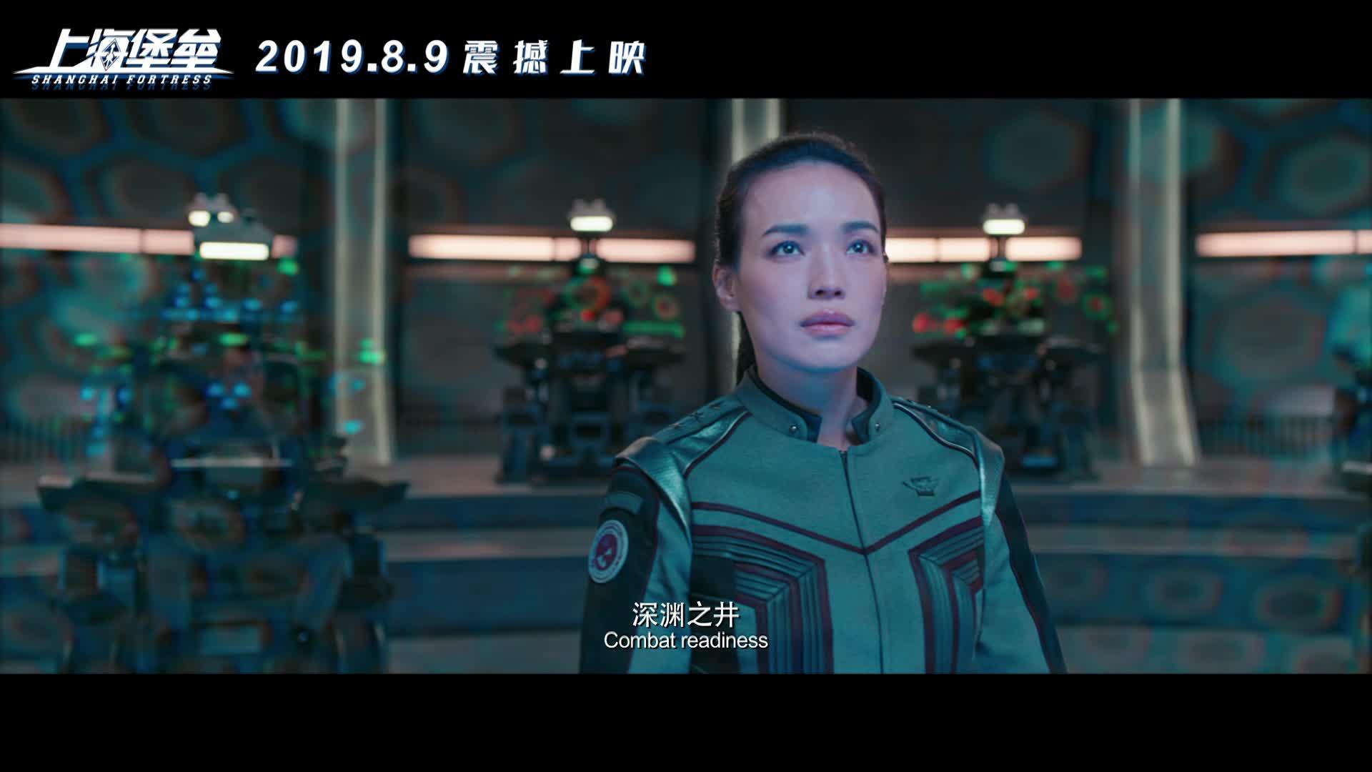 《上海堡垒》终极预告片