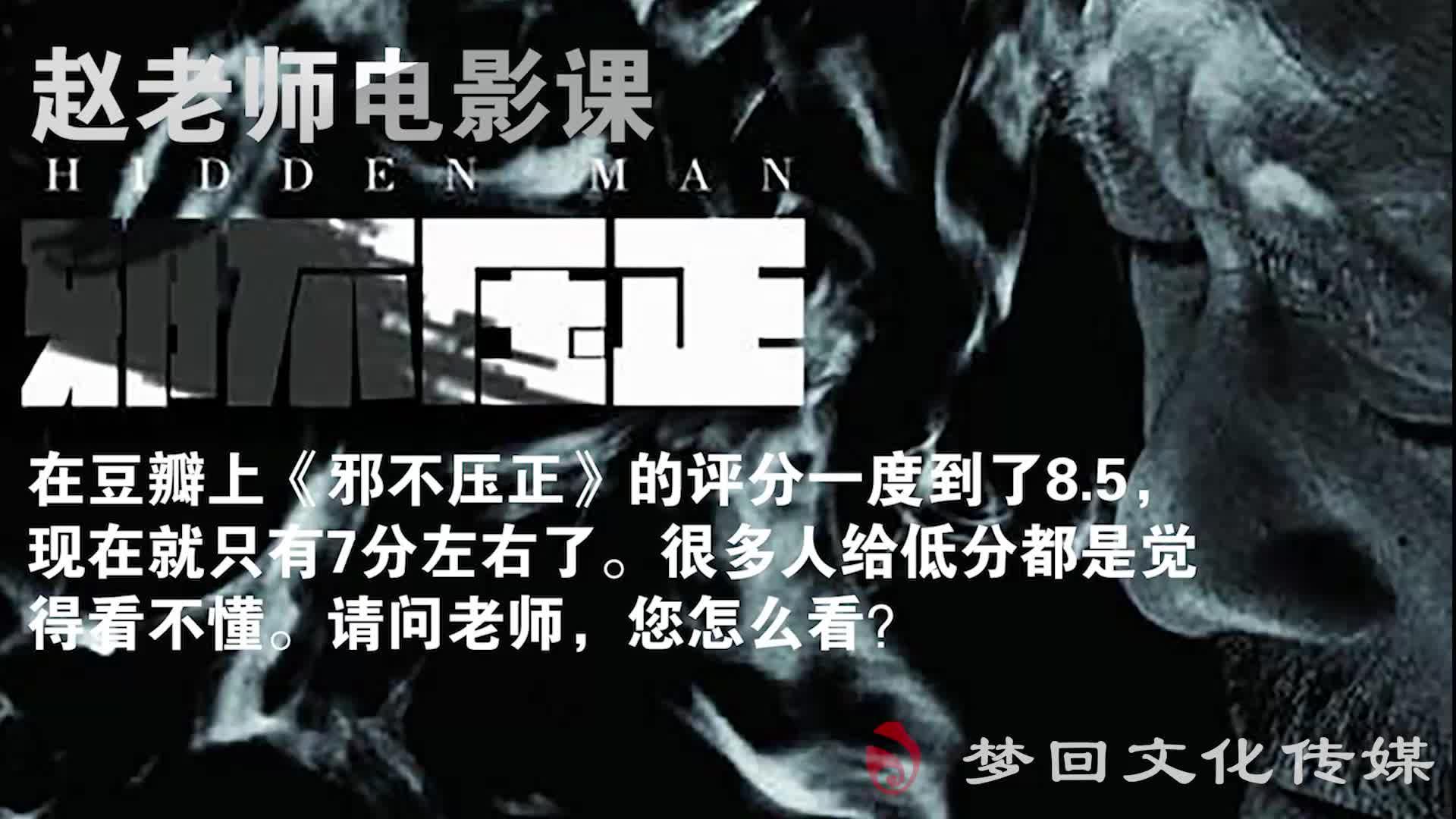 【赵老师的电影课】邪不压正(一)