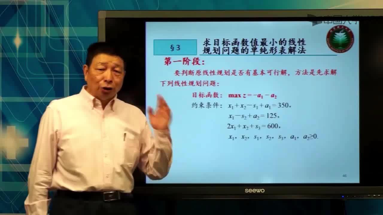 北京理工大学管理运筹学:第24讲