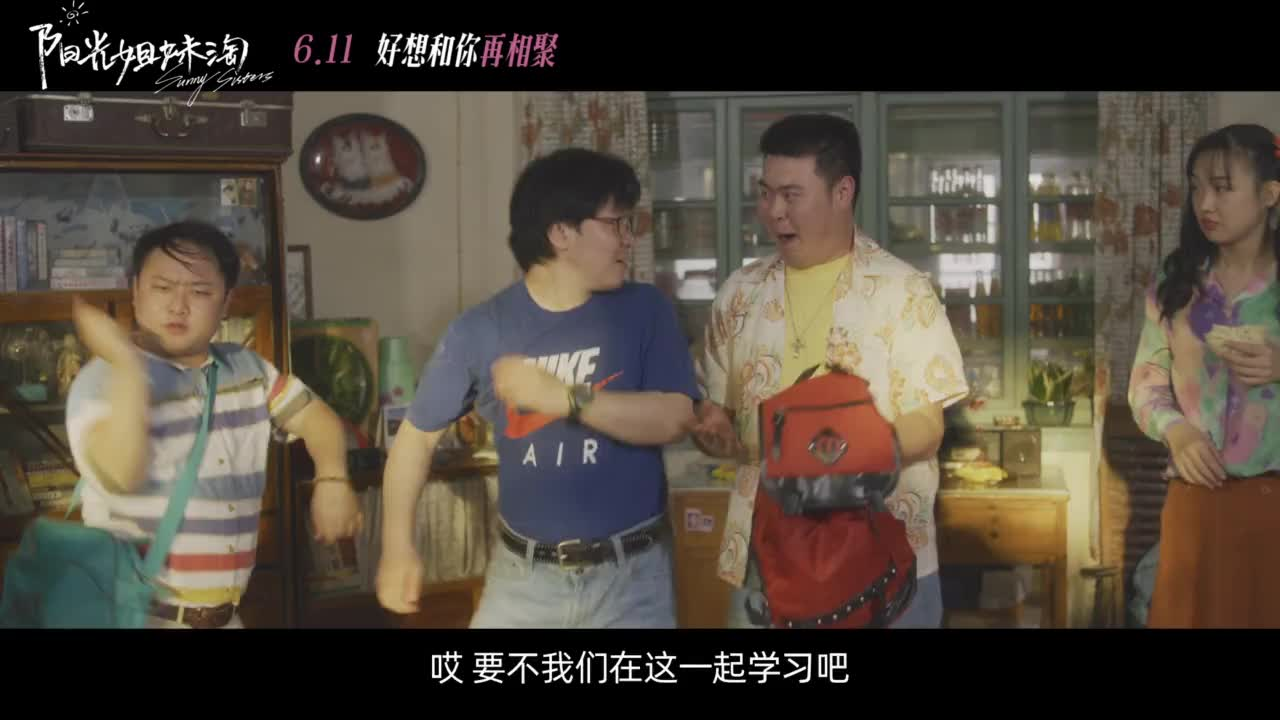 《阳光姐妹淘》终极预告:这是一部青春喜剧 ,也是一次有笑有泪的相聚