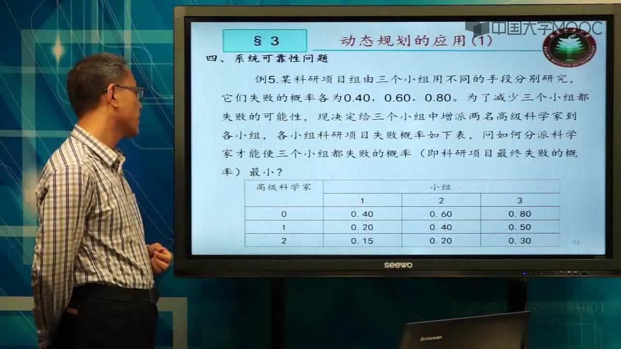 北京理工大学管理运筹学:第56讲