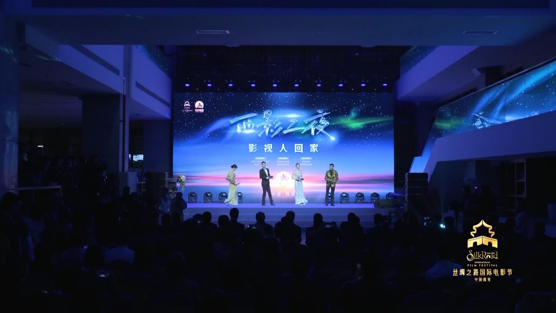 陕西卫视:第七届丝绸之路国际电影节西影特别单元