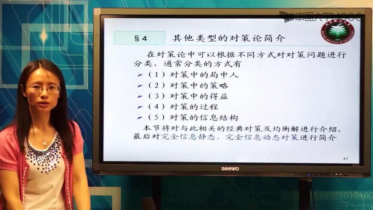 北京理工大学管理运筹学:第83讲