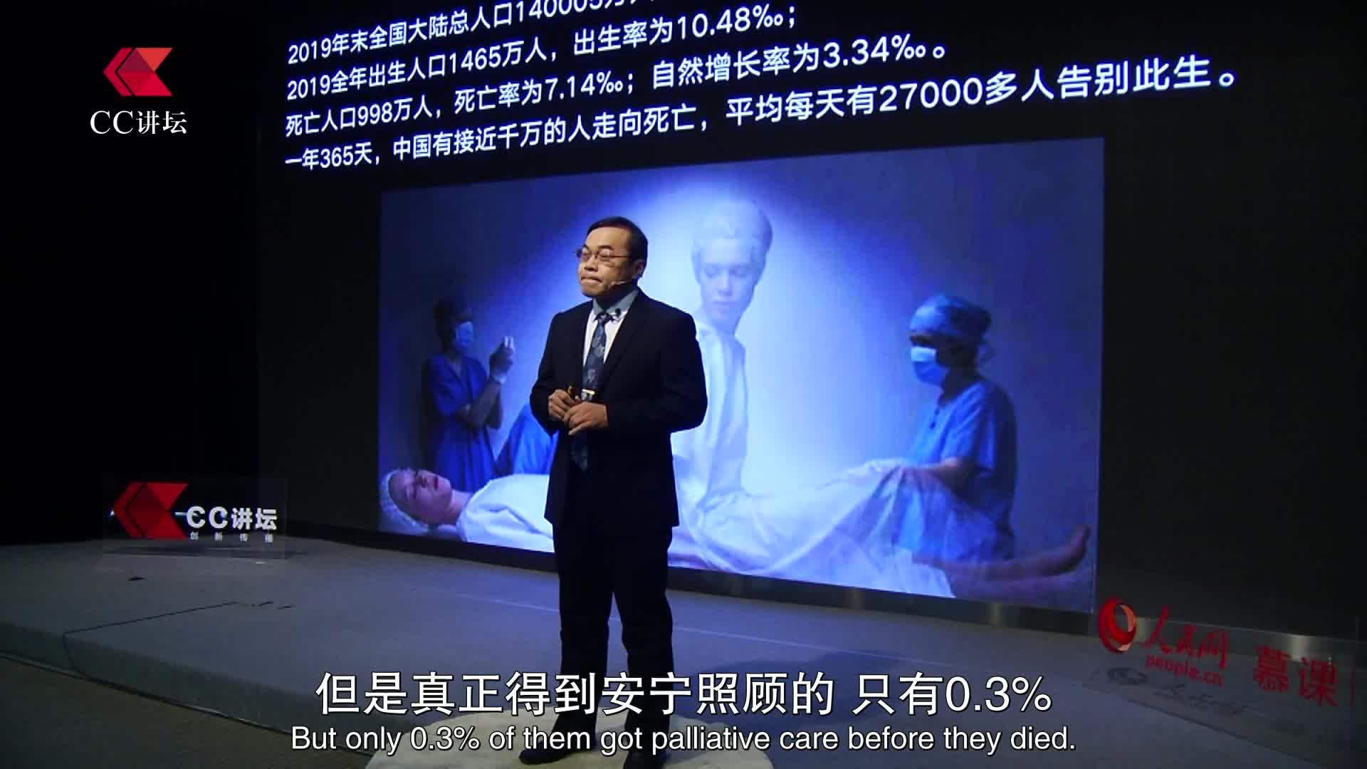 【CC讲坛-公益】路桂军:关于死亡的教育,生命尽头切莫让爱如此纠结