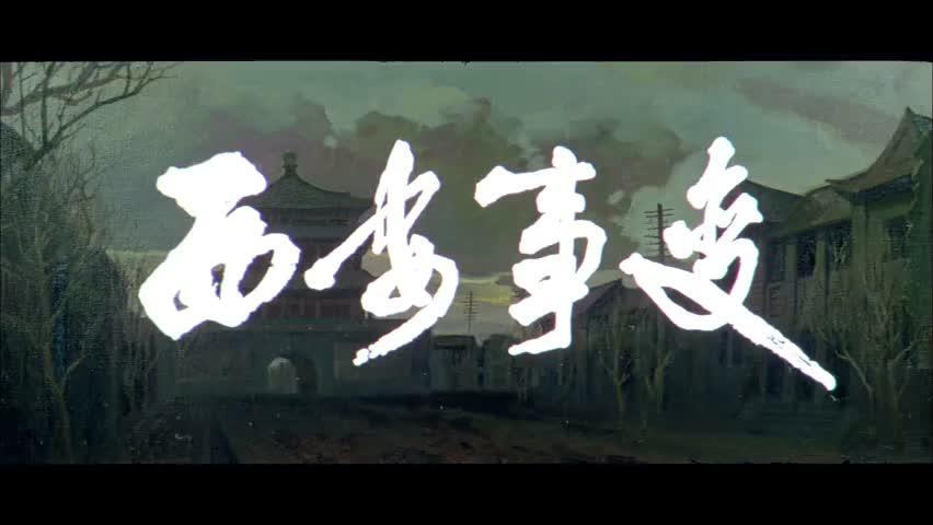 西安事变(下)