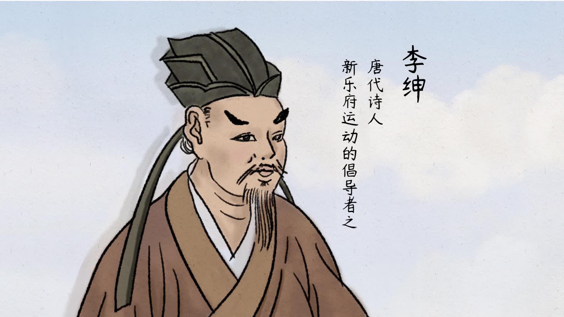 《小学古诗》22悯农(其一)-唐 李绅