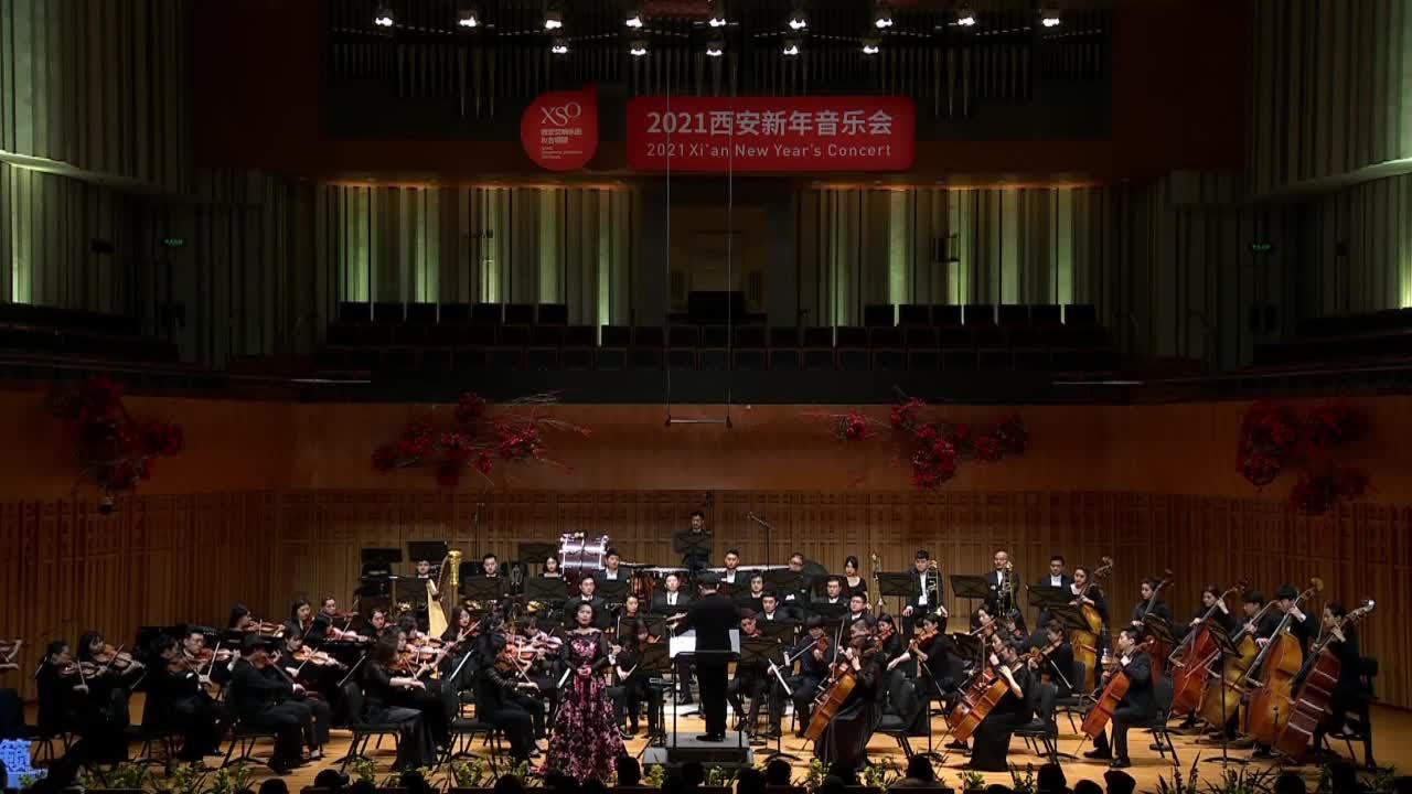2021西安新年音乐会—《圣洁女神》