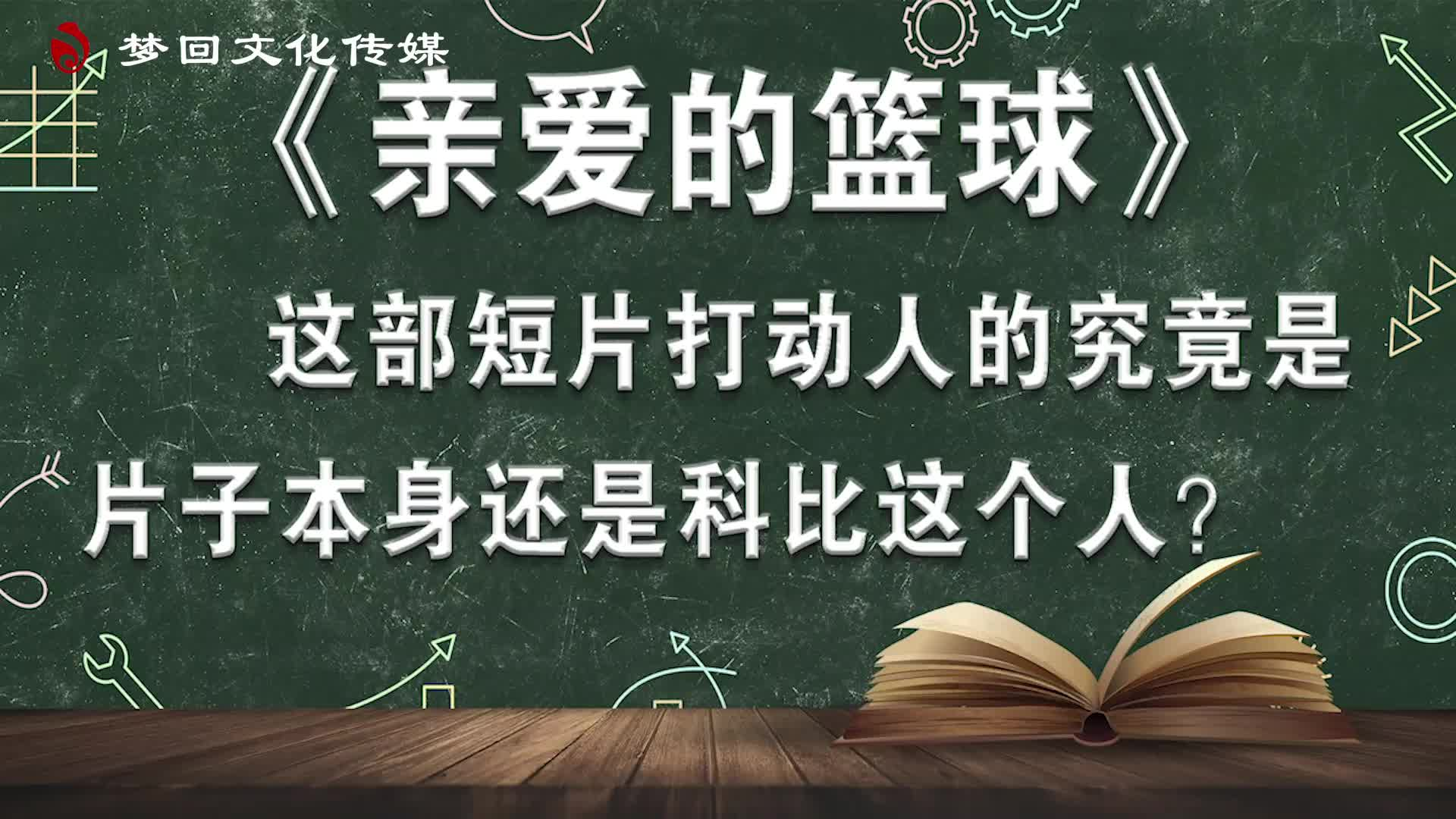 【赵老师的电影课】亲爱的篮球(一)