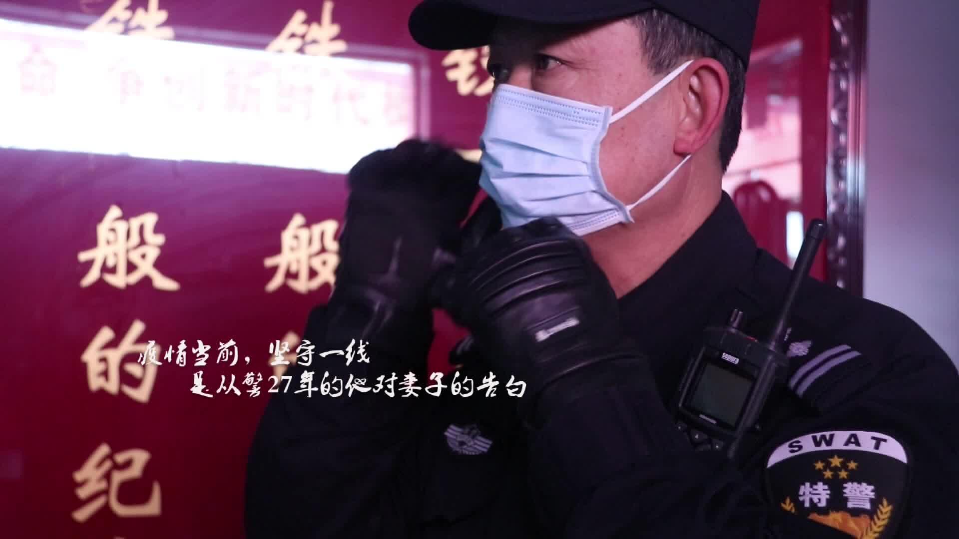 """【疫情之下有真情】《我们同舟共济》——谨以此片献给战""""疫""""中的警医家庭"""