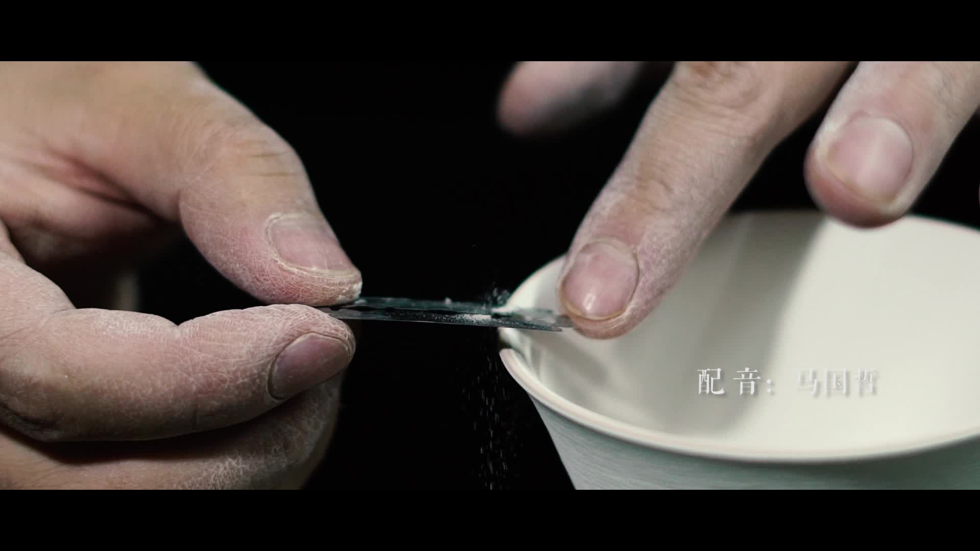 守艺中国之景德镇篇:传统柴窑匠人邵志彤 06