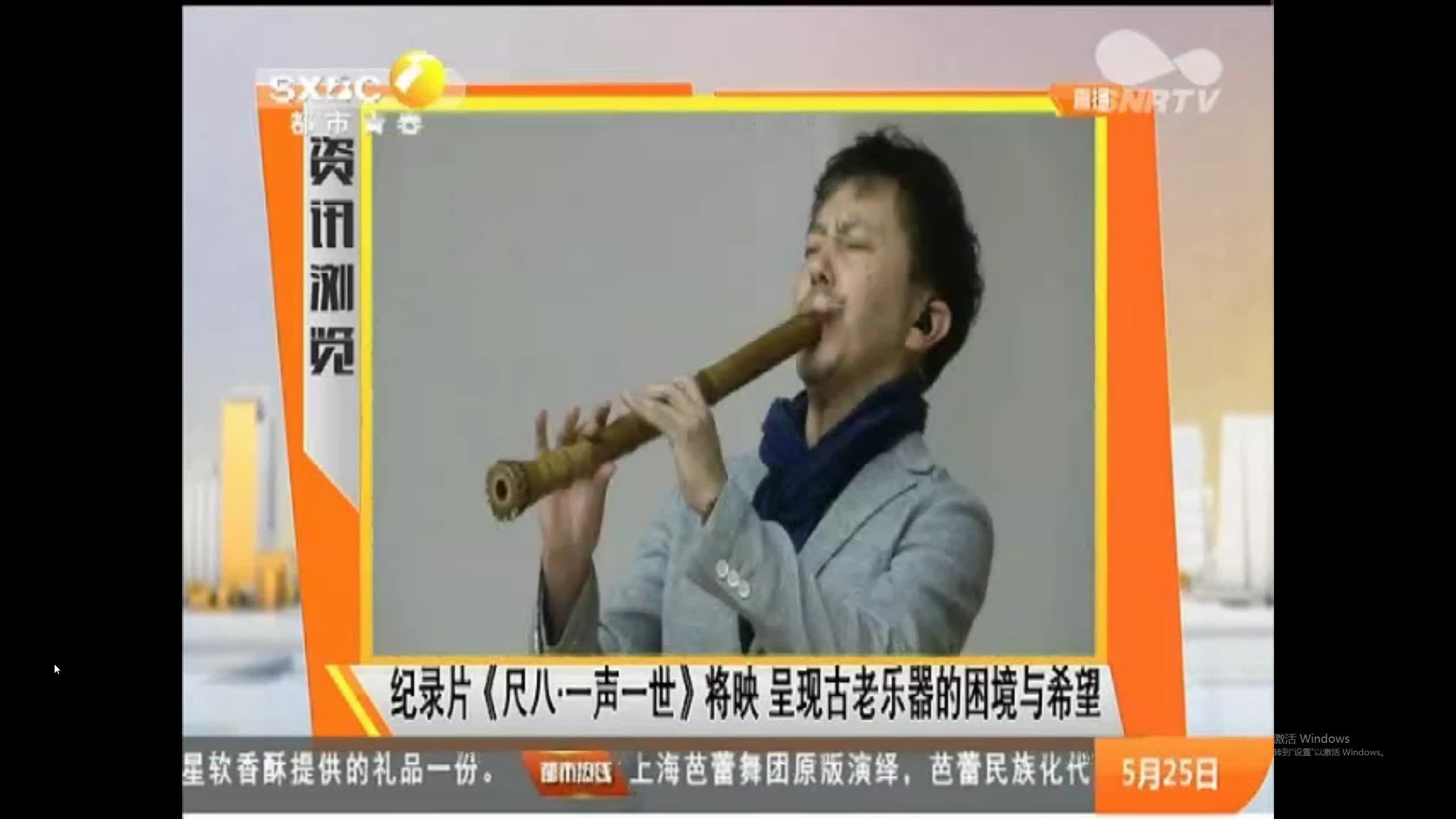 陕西电视台:尺八 一声一世 都市热线 190525
