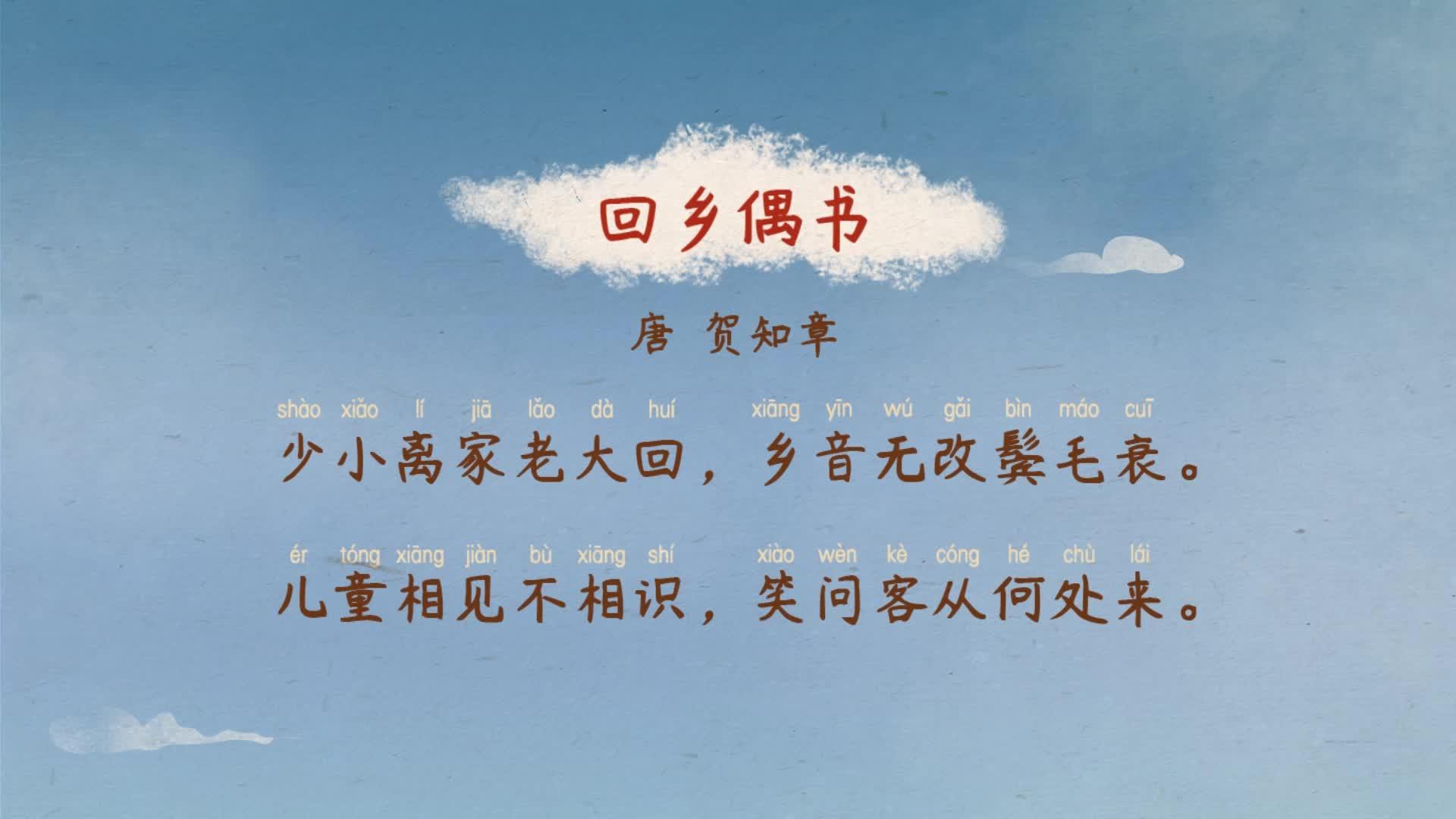 《小学古诗》85回乡偶书-唐 贺知章