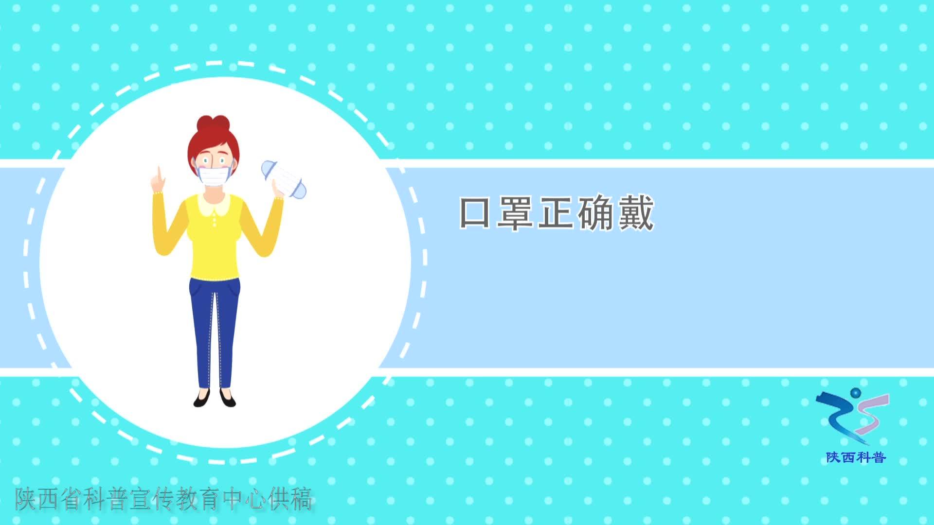 【陕西省科普宣传教育中心】病毒谣言