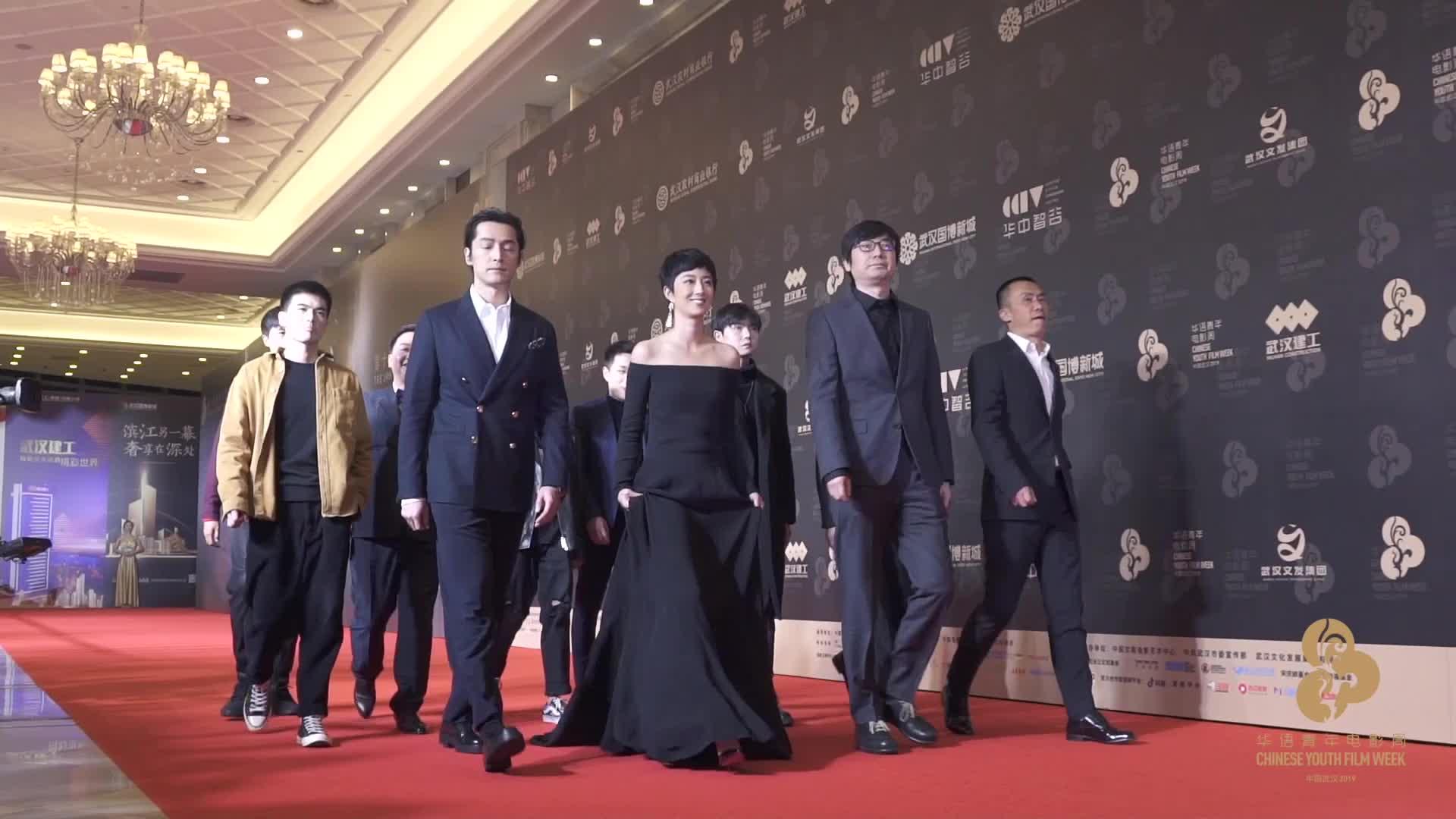 第十四届华语青年电影周红毯仪式