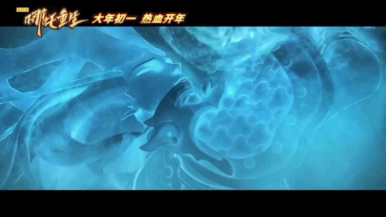《哪吒重生》预告片