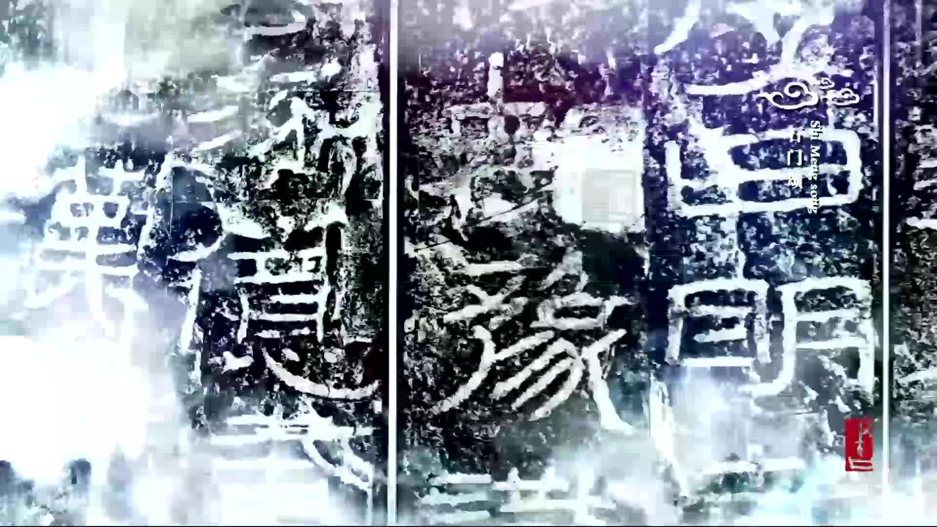 书法记录系列节目访碑云上第4期昭陵博物馆