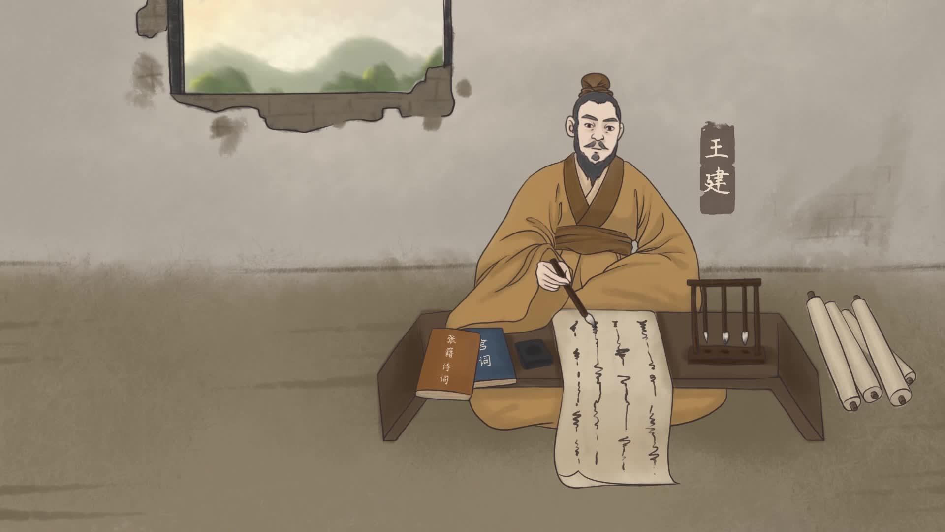 《小学古诗》106十五夜望月-唐 王建